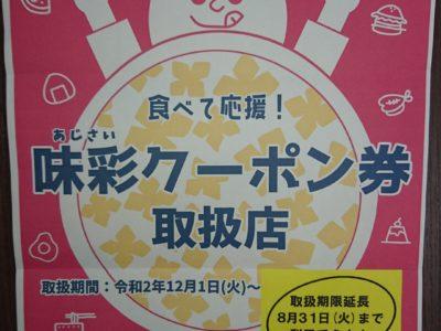 🌟🌟 味彩クーポン券 取扱期限延長 🌟🌟