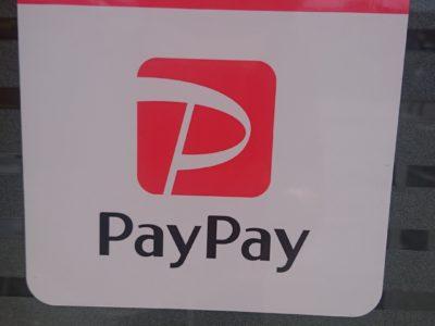🌟🌟 ペイペイ(PayPay) 🌟🌟