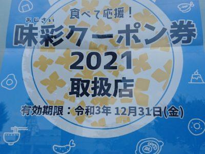 🌟🌟 味彩クーポン券 2021 🌟🌟