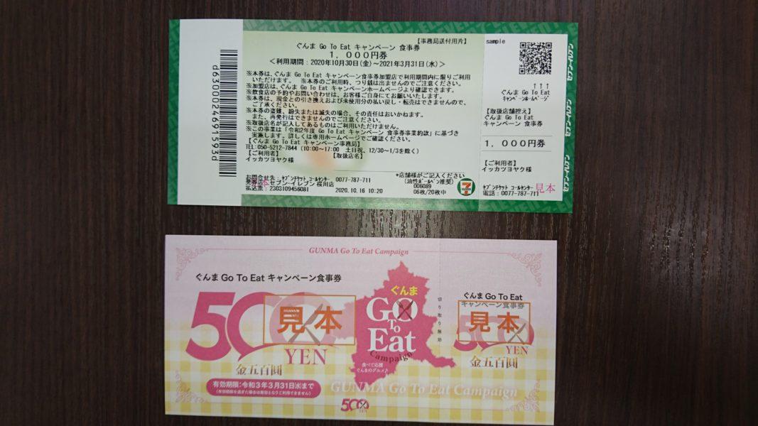 🌟🌟ぐんま GO TO Eat キャンペーン食事券🌟🌟
